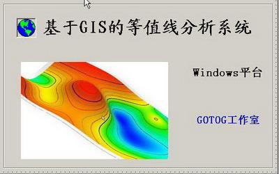 基于GIS的等值线分析系统