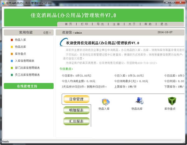 佳克消耗品管理软件(办公用品)