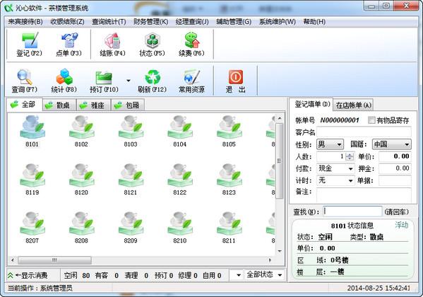 茶楼管理系统 免费下载