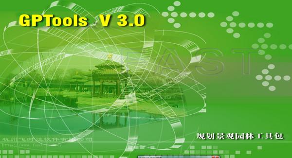 GPTools(飞时达规划景观园林绘图工具包)