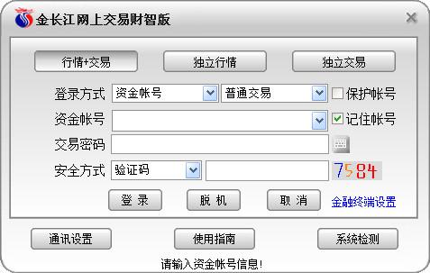 长江证券金长江网上交易软件