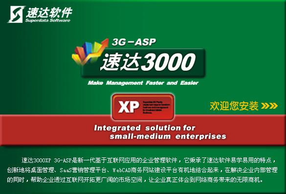 速达3000XP
