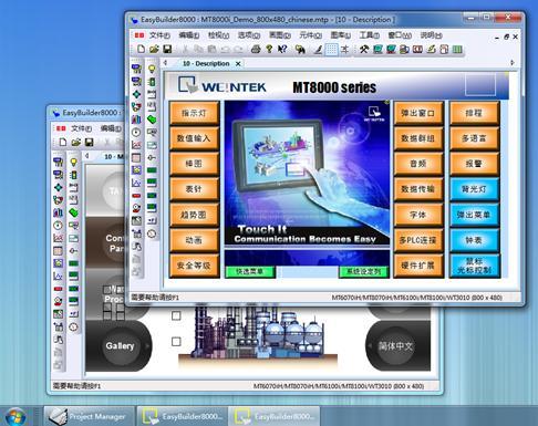 威纶触摸屏EB8000编程软件截图