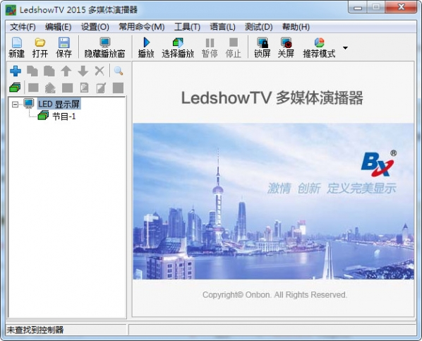 LedshowTV2016(LED显示屏编辑软件)截图
