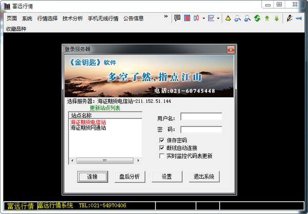富远行情期货软件 v1.96官方版
