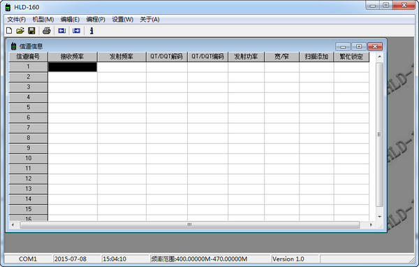 山石对讲机388写频软件