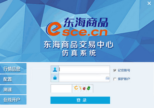 东海商品实盘模拟交易软件