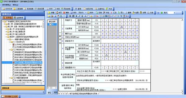 建软广东省EPRO工程资料管理软件