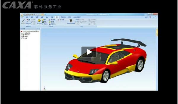 实体设计(CAXA 3D )