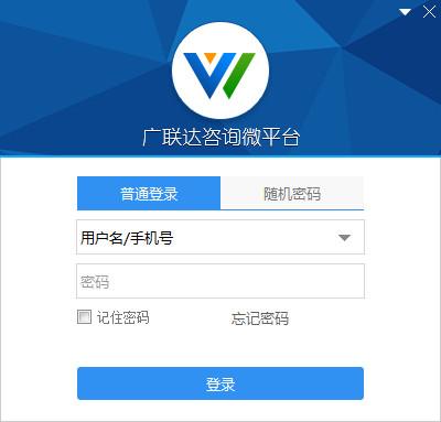 广联达咨询微平台pc版