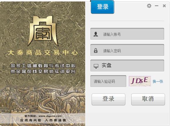 大秦商品交易中心