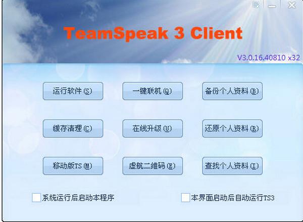 语音聊天(TeamSpeak3 )