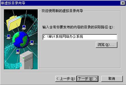 审计系统网络办公系统截图