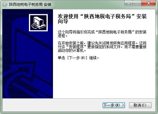 陕西地税电子税务局客户端截图