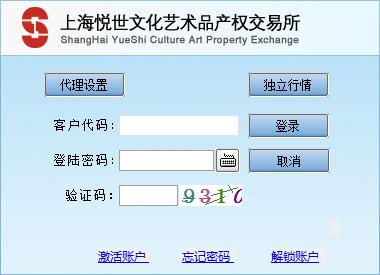 上海悦世文化艺术品产权交易所