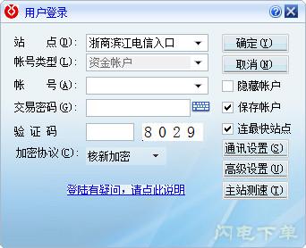 浙商证券独立委托系统