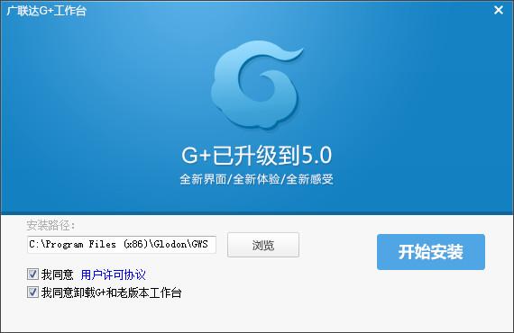 广联达G+工作台GWS截图