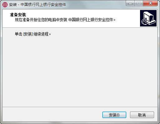 中国网上银行登录控件