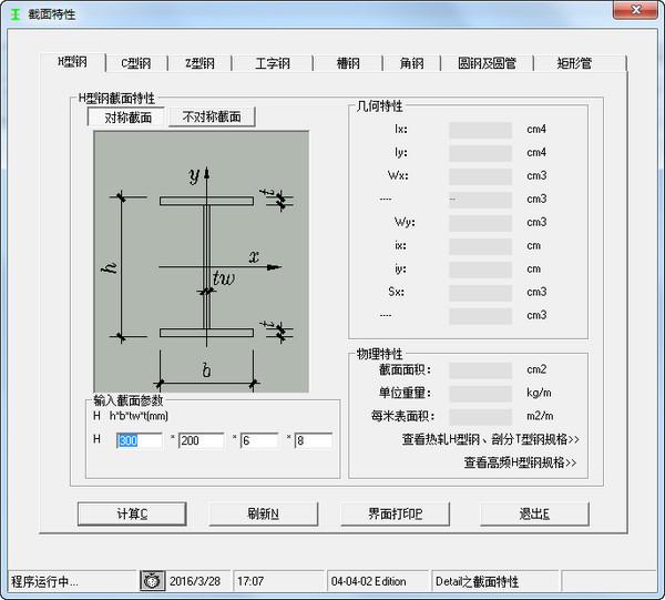钢材理论重量计算截面特性查询计算器