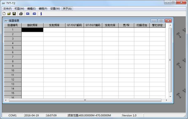 特易通T2对讲机写频软件