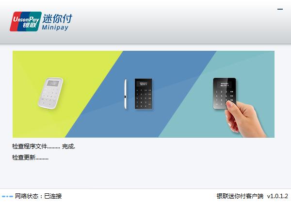 中国银联迷你付客户端