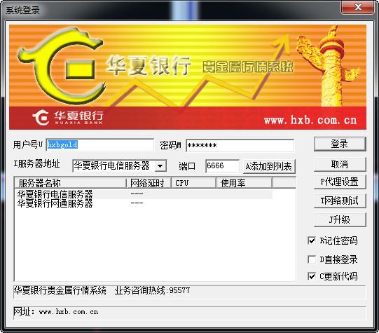 华夏银行贵金属行情系统截图