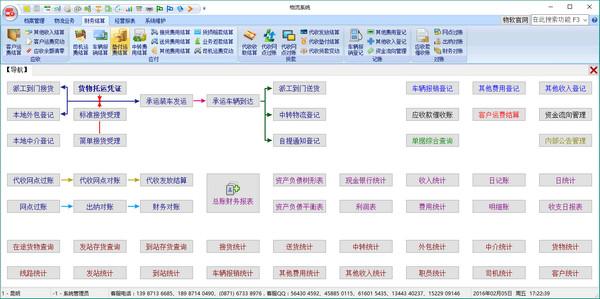 物软物流管理系统免费版