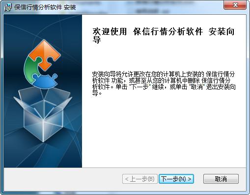 保信行情分析软件截图