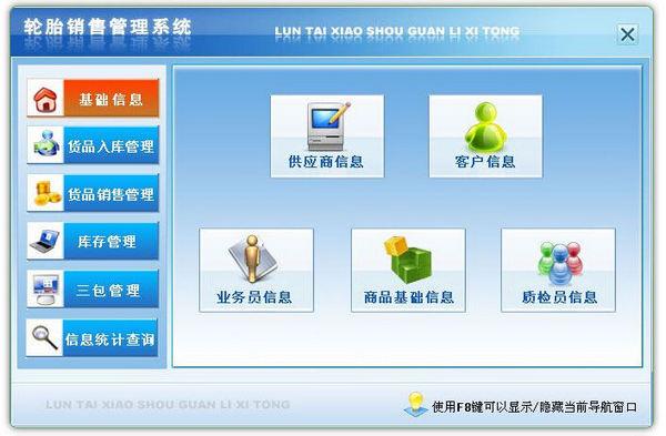 轮胎销售管理系统