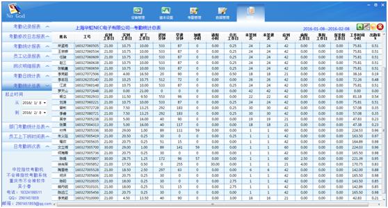 中控机考勤软件截图