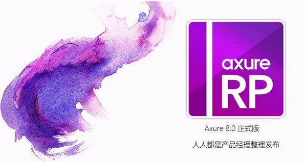 Axure RP 8.0(网页原型设计工具)