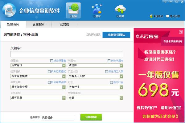 卓讯企业信息查询软件