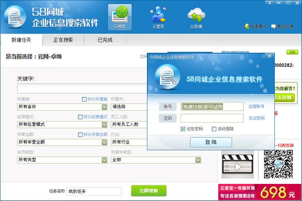 卓讯58同城企业搜索软件