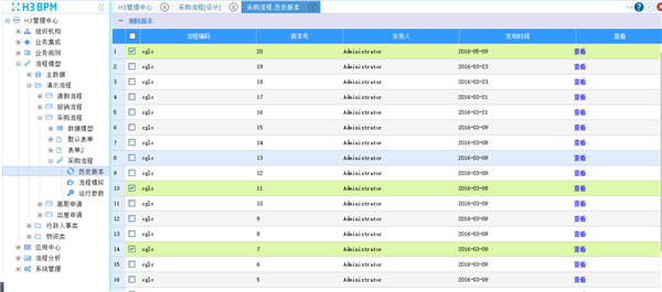 H3 BPM流程管理软件