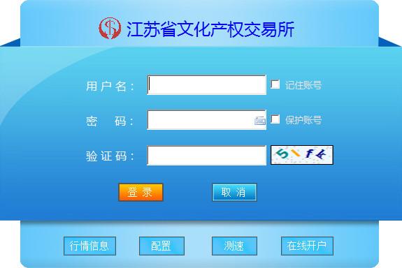 江苏省文化产权交易客户端(win7版)截图