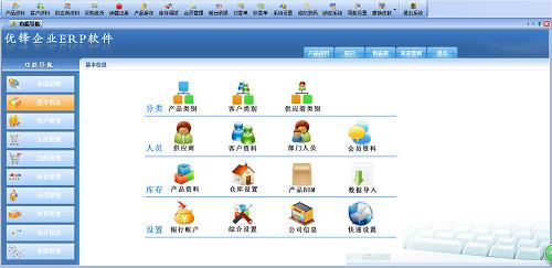 优锋企业ERP软件