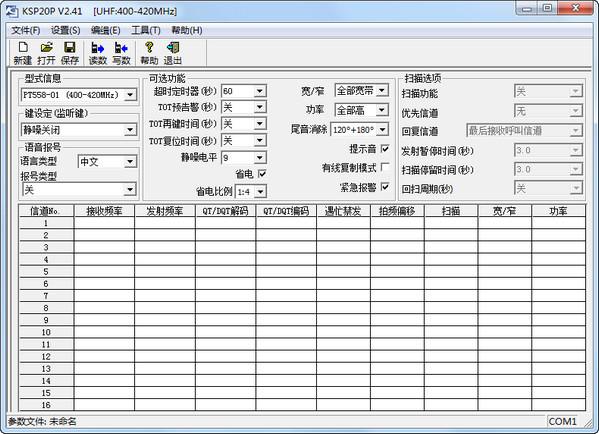 科立讯PT558对讲机写频软件