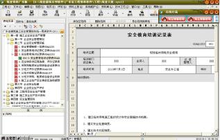 筑业资料广东安全学习版