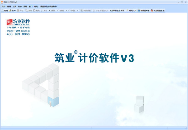 筑业计价软件V3河南版