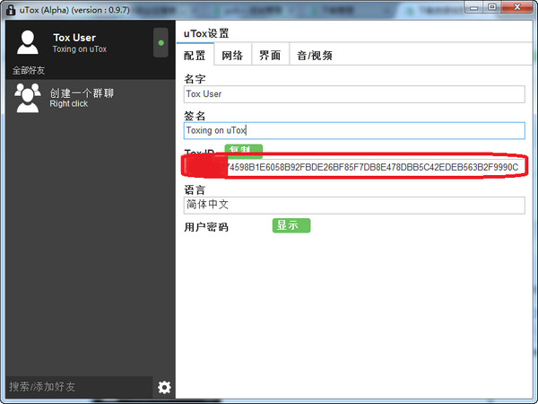 uTox(加密聊天软件)截图