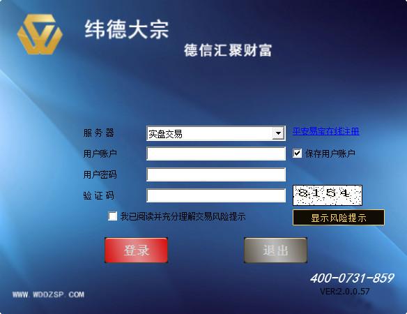 纬德大宗商品交易中心软件