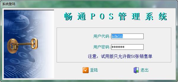 畅通POS管理系统LOGO