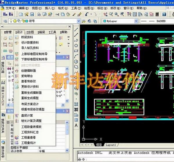 桥梁大师设计软件(BridgeMaster)