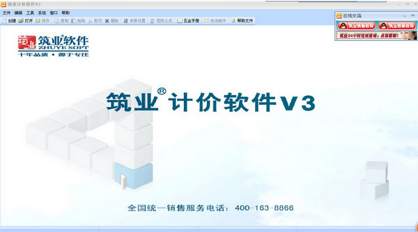 筑业计价软件V3重庆版