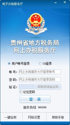 贵州地税电子办税服务厅
