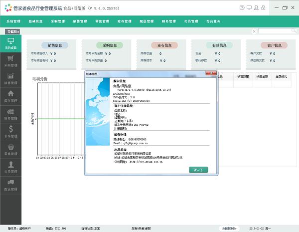 管家婆食品管理软件截图