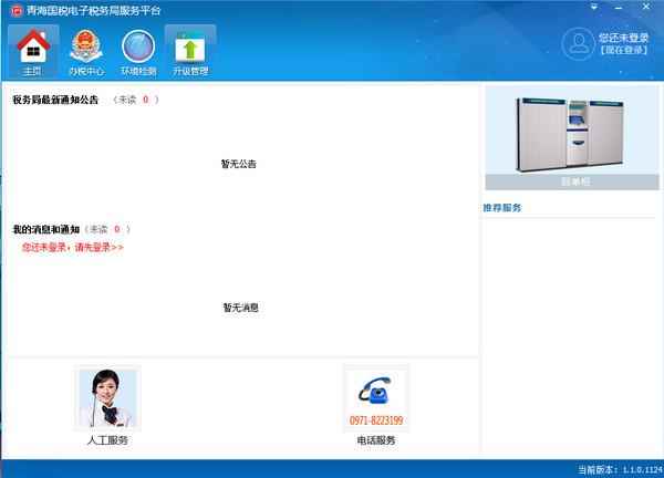 青海國稅電子辦稅服務平臺