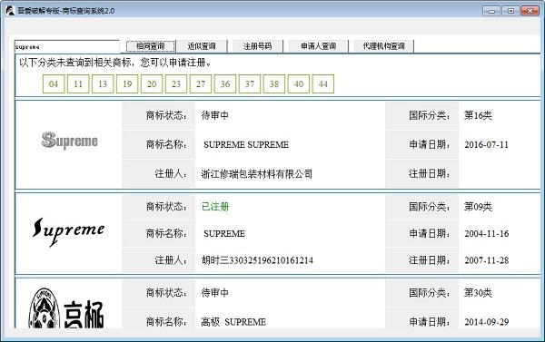 商标查询系统截图
