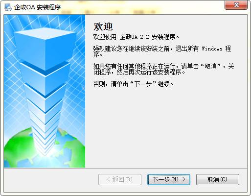 浙江企政oa截图