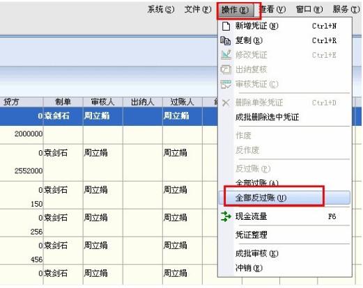 金蝶旗舰版4.2反过账工具